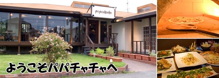 創作石窯キッチン papachacha(パパチャチャ) 高須町本店